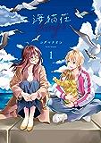 海猫荘days: 1【イラスト特典付】 (百合姫コミックス)