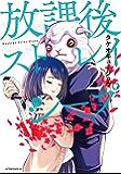 放課後ストレイシープ(2) (コミックDAYSコミックス)