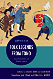 Folk Legends from Tono: Japan's Spirits, Deities, and Phantastic Creatures