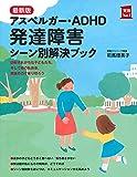 最新版 アスペルガー・ADHD 発達障害 シーン別解決ブック (実用No.1シリーズ)