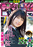 週刊少年サンデー 2019年13号(2019年2月27日発売) [雑誌]