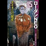 タイタンの秘密 ローダンNEO⑮ (ハヤカワ文庫SF)