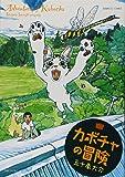 カボチャの冒険 (バンブー・コミックス)