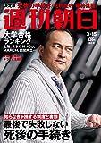 週刊朝日 2019年 3/15 号 [雑誌]