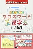 小学生ことばパズル クロスワード 漢字 1・2年生
