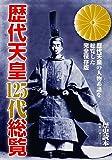 歴代天皇125代総覧 (新人物文庫)