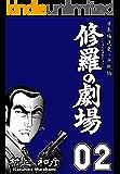修羅の劇場 2 ~日本極道史・平成編~