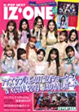 K-POP NEXT IZ*ONE SP (MSムック)