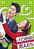 [DVD]バラ色の恋人たち DVD-SET4