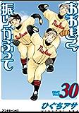 おおきく振りかぶって(30) (アフタヌーンコミックス)