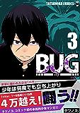 BUGーバグー 第3話 BUG-バグ-