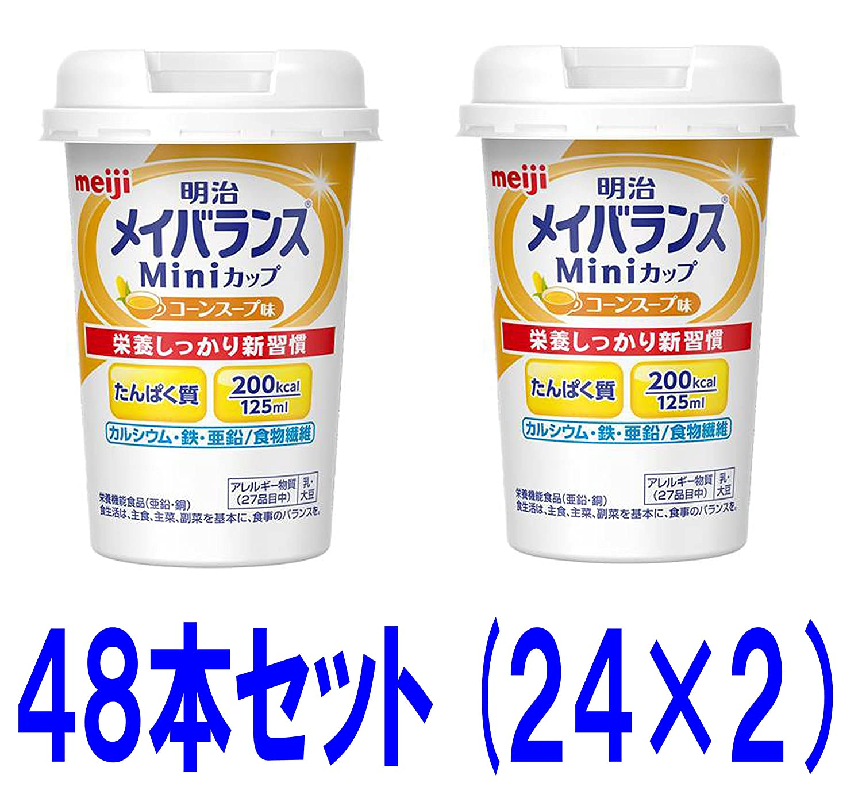 日本最級 明治メイバランス ミニ カップ B00O2ZENBG mini コーンスープ味125ml 48個セット(24本×2) B00O2ZENBG, 和柄アイテムshop 小都:f060360b --- martinemoeykens.com