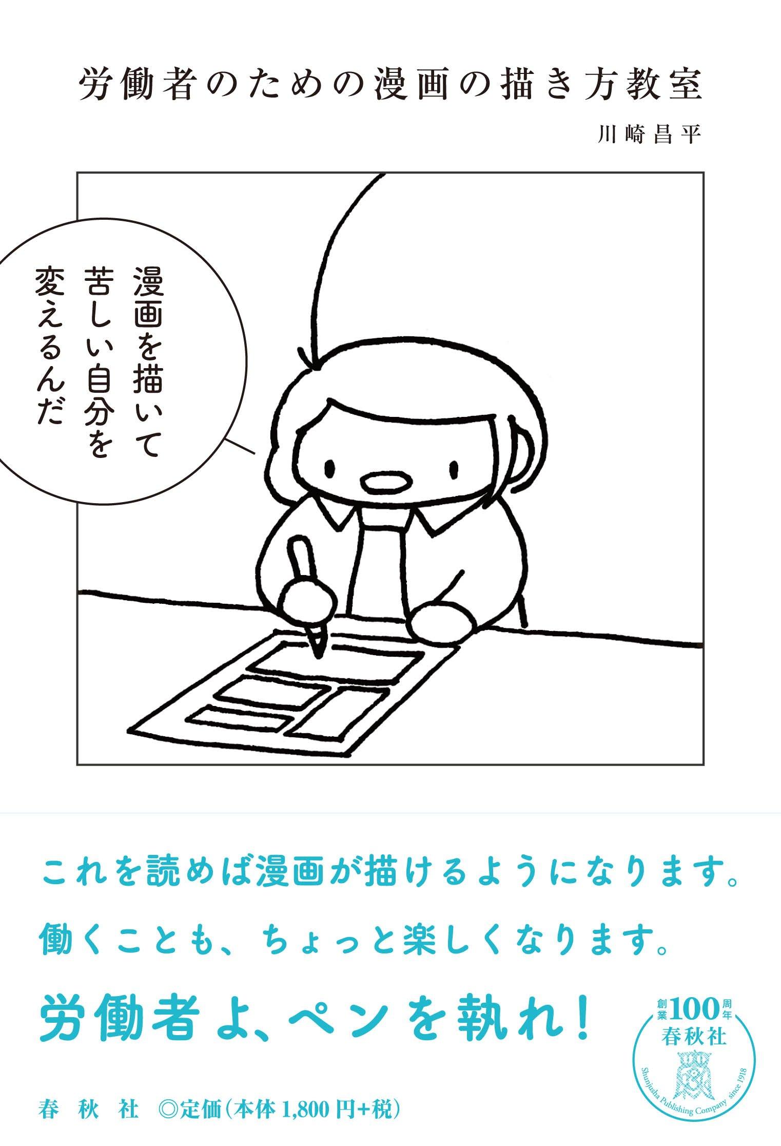 労働者のための漫画の描き方教室...