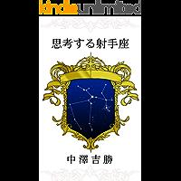 shikousuruiteza (Japanese Edition)