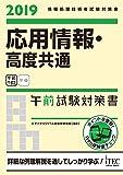 2019 応用情報・高度共通 午前試験対策書 (試験対策書シリーズ)