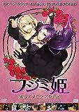 フジミ姫~あるゾンビ少女の災難~ [DVD]