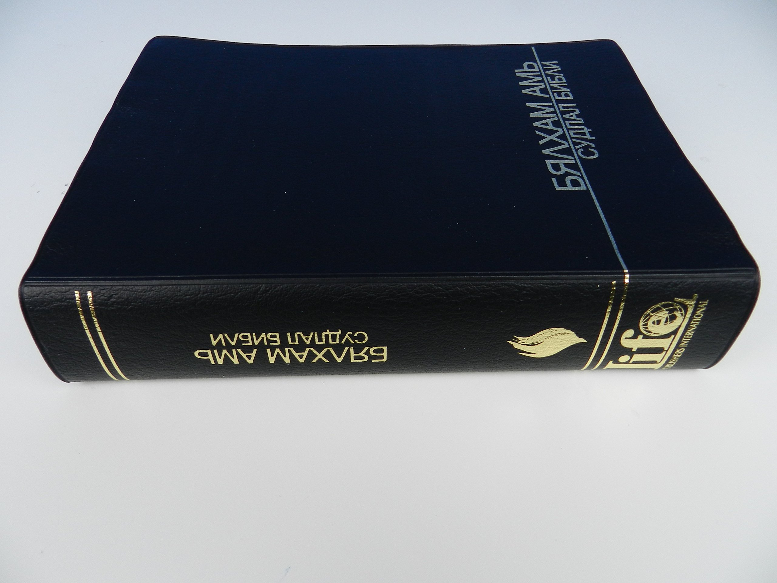 The Full Life Study Bible in Mongolian Language – The Spirit Filled Fire Bible / Black Leather Bound, Concordance, Color Maps / Бялхам Амь Судлал Библи