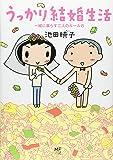うっかり結婚生活一緒に暮らす2人のルール 8 (メディアファクトリーのコミックエッセイ)