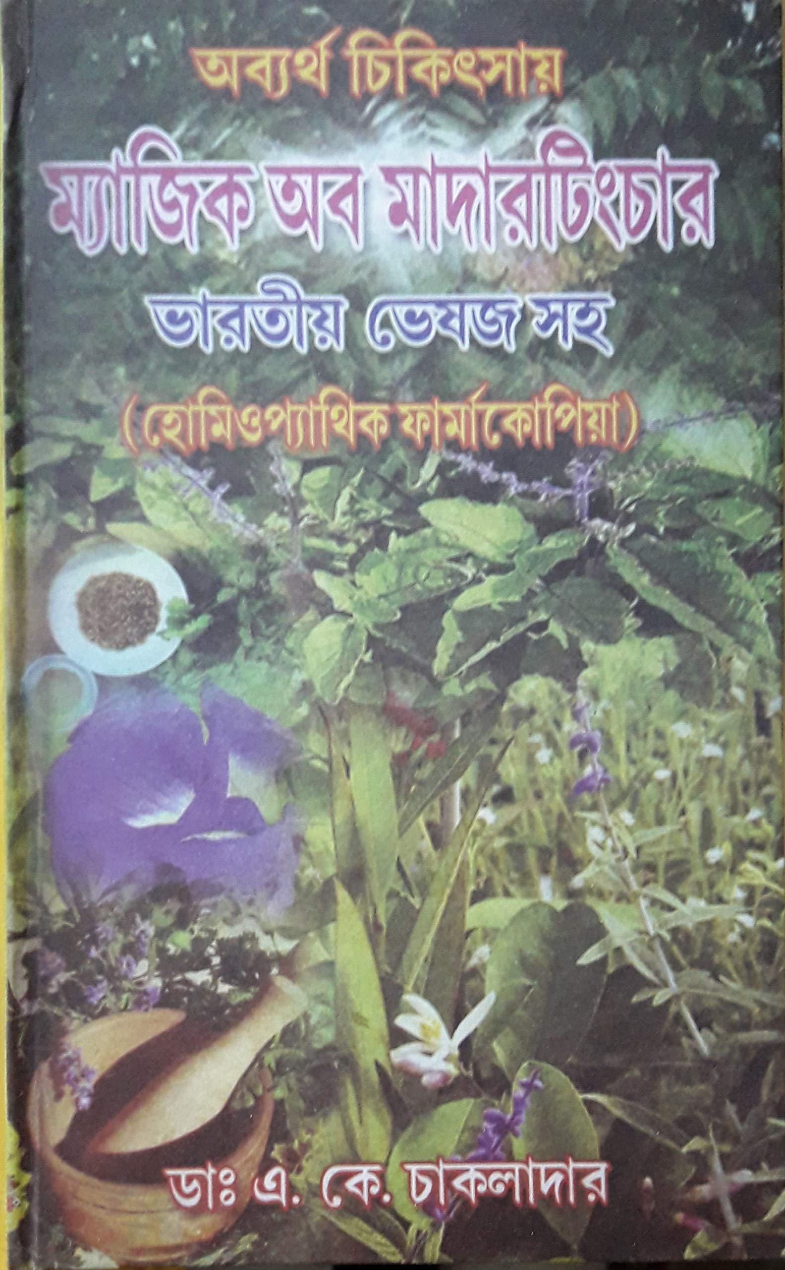 Buy OBBARTHA CHIKISHA MAGIC OF MOTHER TINCTURE BHARATIYA