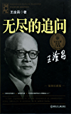 无尽的追问 (大科学家讲的小故事(插图珍藏版) 4)