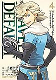 ブレイブリーデフォルト フライングフェアリー(4)<ブレイブリーデフォルト フライングフェアリー> (ファミ通クリアコミックス)