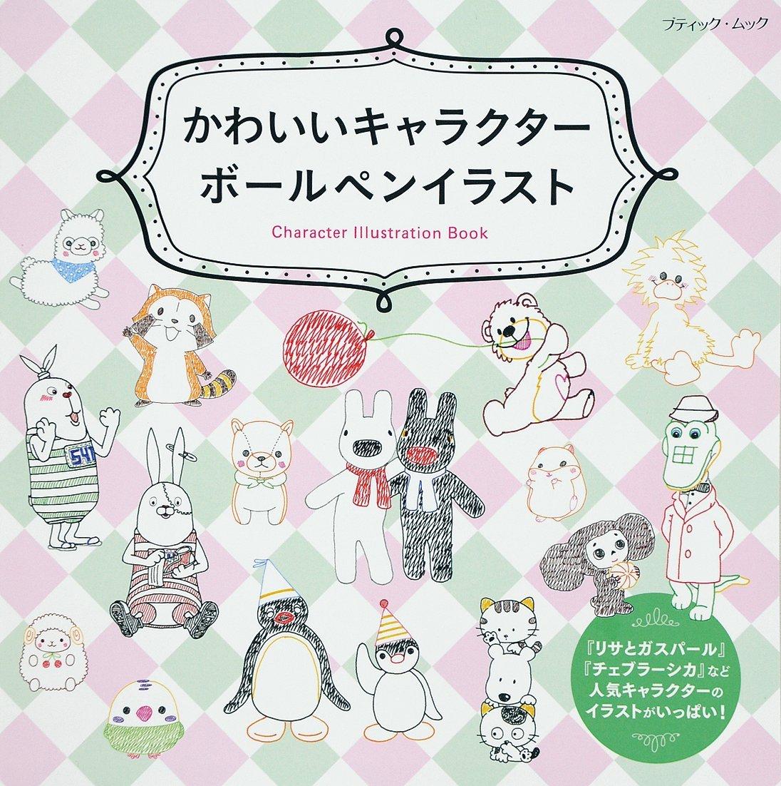 かわいいキャラクターボールペンイラスト ブティックムックno1234