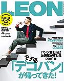LEON 2019年 04月号 [雑誌]