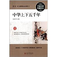 最新语文新课标必读丛书:中华上下五千年