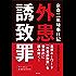 余命三年時事日記 外患誘致罪 (青林堂ビジュアル)