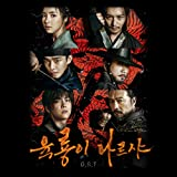 Roots of the Throne OST