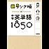 中学英単語1850 音声&アプリをダウンロードできる! 高校入試 ランク順