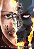 親愛なる僕へ殺意をこめて(3) (ヤングマガジンコミックス)