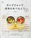 スープジャーでほめられべんとう (ei cooking)