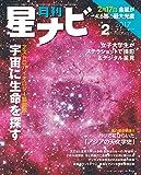 月刊星ナビ 2017年2月号