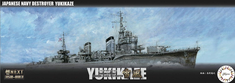 フジミ模型 No.3 EX-1 雪風 (エッチングパーツ付き) 350艦NX3EX-1 艦NEXTシリーズ 1/350 プラモデル 色分け済み 日本海軍陽炎型駆逐艦