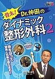 骨太! Dr.仲田のダイナミック整形外科2/ケアネットDVD