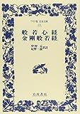 般若心経・金剛般若経 (ワイド版岩波文庫)