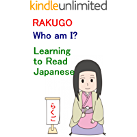 Japanese Culture: RAKUGO: Who am I: Learning to Read Japanese: Level 2: Elementary Reading (Japanese Edition)