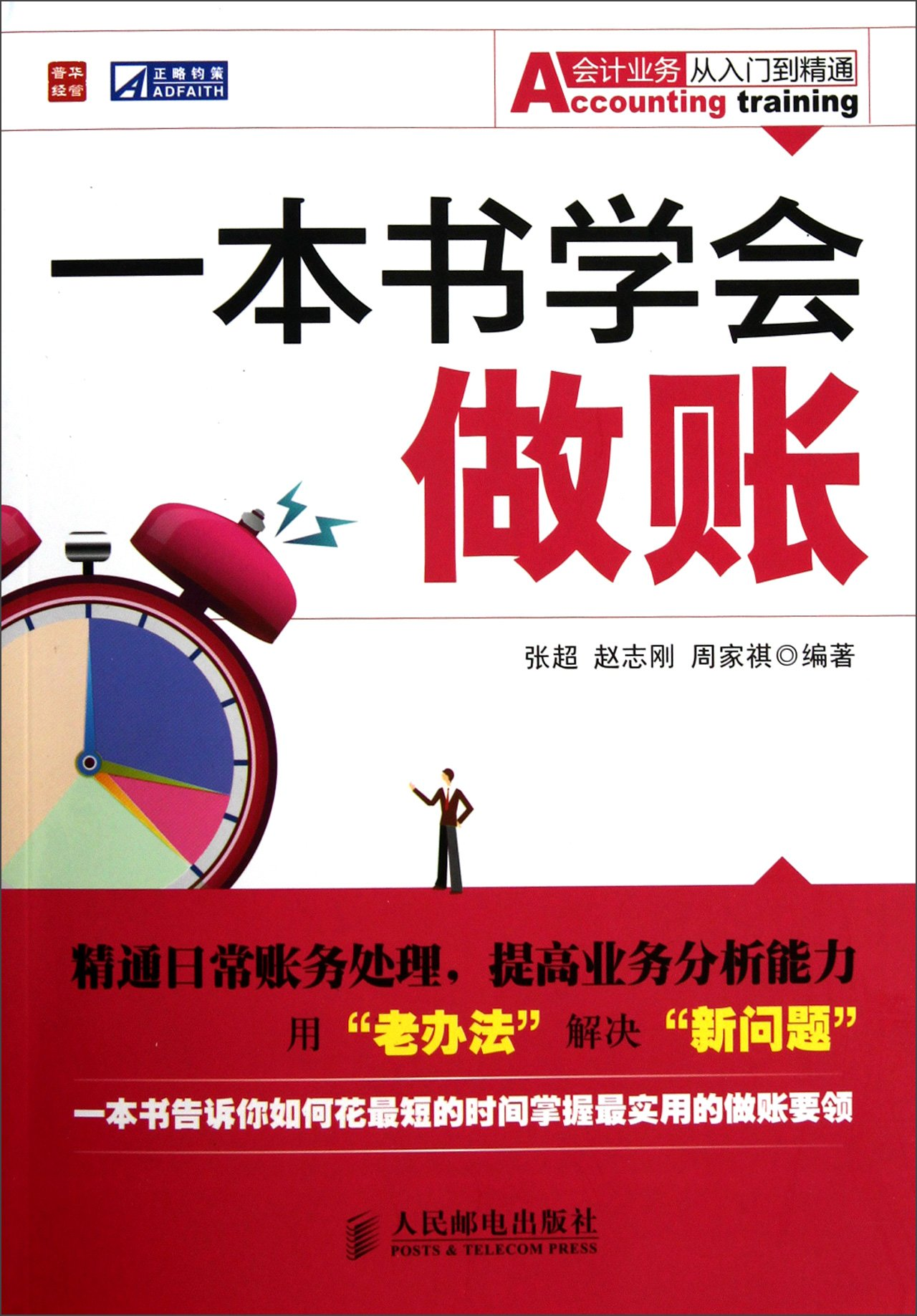 All in One Accounting Guide (Chinese Edition) PDF