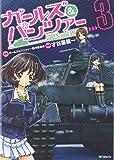 ガールズ&パンツァー 3 (MFコミックス フラッパーシリーズ)