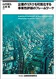 企業のリスクを可視化する事業性評価のフレームワーク