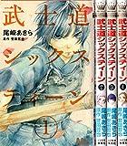 武士道シックスティーン (画:尾崎あきら) コミック 1-4巻セット (マーガレットコミックス)