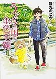 うどんの国の金色毛鞠 7 (BUNCH COMICS)