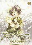 草の冠星の冠 1 (バーズコミックス ルチルコレクション)