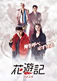 [DVD]花遊記<ファユギ>  DVD-BOX1