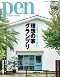 Pen(ペン) 2015年 11/1 号 [理想の家グランプリ]