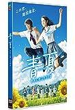 青夏 きみに恋した30日 通常版 [DVD]
