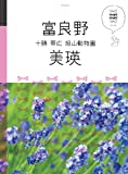 富良野 美瑛 十勝 帯広 旭山動物園 (マニマニ)