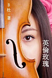 英倫玫瑰(繁體字版): Love in England (A novel in traditional Chinese characters) (如意中文浪漫小說 4) (Chinese Edition)