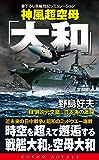 神風超空母「大和」(1)異次元交錯!日本海の激闘 (コスモノベルズ)